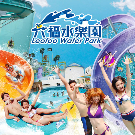 六福村水樂園
