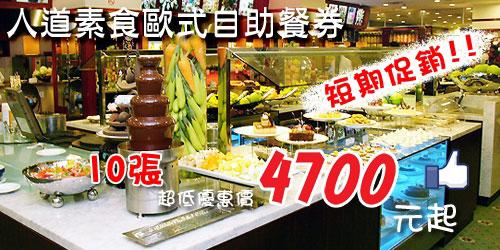 人道素食歐式自助餐餐券10張