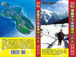 2016游遍天下旅遊工具書