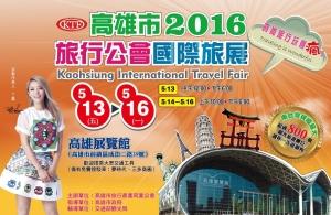 2016高雄展覽館國際旅展門票