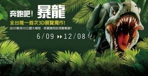 竹東動漫園區魔法森林門票