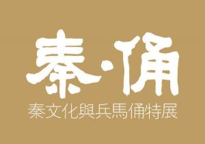 秦‧俑—秦文化與兵馬俑特展門票