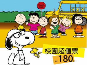 Snoopy史努比-快樂上學趣巡迴展門票