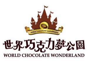 世界巧克力夢公園DIY輕鬆玩門票