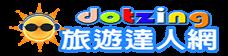 旅遊達人網 Logo
