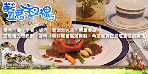 藍色海遇西餐廳