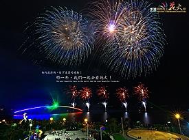 2016澎湖璀璨花火節