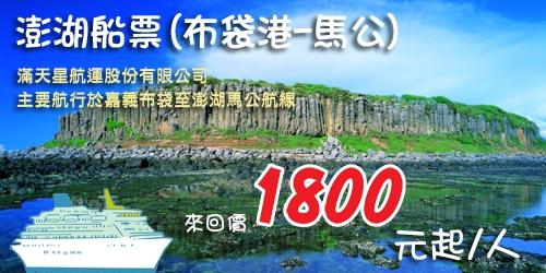 澎湖船票(布袋港-馬公)