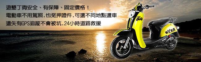 墾丁電動車出租-墾丁租車::超值優惠租車
